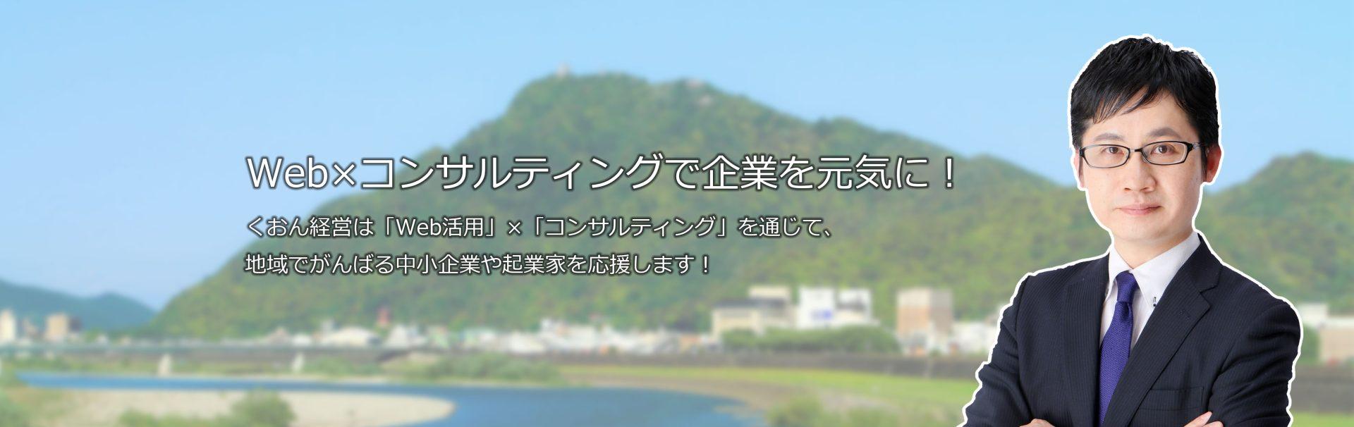 くおん経営 遠藤久志(中小企業診断士・ITコーディネータ)